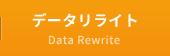 データリライト